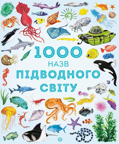 1000 назв підводного світу