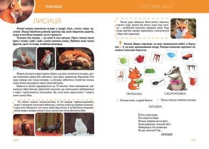 Велика книга про тварин . Фото 4