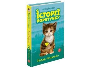 Історії порятунку. Книга 1. Котик безхатько