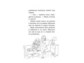 Історії порятунку. Книга 1. Котик безхатько. Фото 2