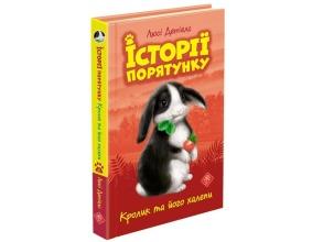 Історії порятунку. Книга 2. Кролик та його халепи
