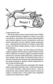 Відьмак. Хрещення вогнем. Книга 5. Фото 2
