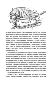 Відьмак. Вежа Ластівки. Книга 6. Фото 2