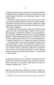 Відьмак. Сезон гроз. Книга 8. Фото 4