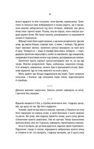 Відьмак. Сезон гроз. Книга 8. Фото 3