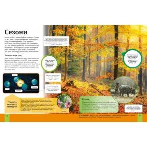 Дитяча енциклопедія планети Земля. Фото 3