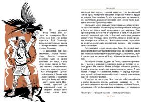 Міфи Стародавньої Греції. Фото 3