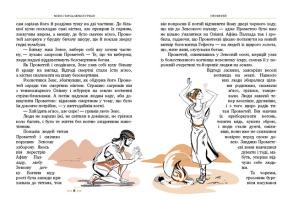 Міфи Стародавньої Греції. Фото 2