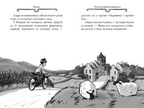 Агата Містері. Меч короля Шотландії. Книга 3. Фото 2