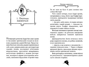 Агата Містері. Меч короля Шотландії. Книга 3. Фото 3