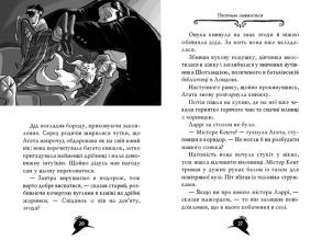 Агата Містері. Меч короля Шотландії. Книга 3. Фото 4