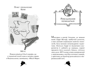Агата Містері. Місія «Сафарі». Книга 8. Фото 2