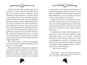 Агата Містері. Місія «Сафарі». Книга 8. Фото 3