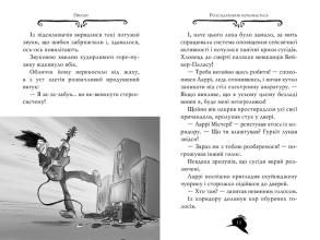 Агата Містері. Місія «Сафарі». Книга 8. Фото 4