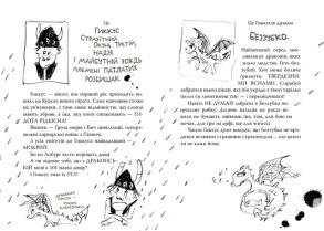 Як приручити дракона. Слідами лютого дракона (Путівник героя). Книжка 6. Фото 2