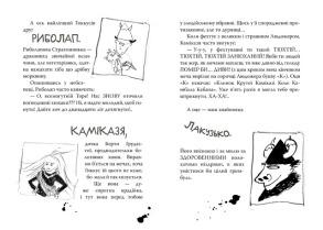 Як приручити дракона. Слідами лютого дракона (Путівник героя). Книжка 6. Фото 3