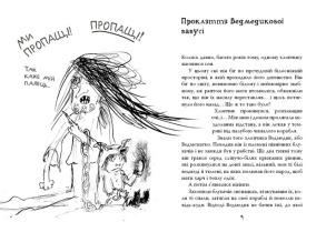 Як приручити дракона. Як осідлати драконову бурю. Книжка 7. Фото 4
