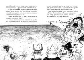 Як приручити дракона. Як осідлати драконову бурю. Книжка 7. Фото 2
