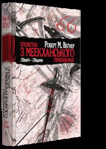 Оповістки з Меекханського прикордоння. Північ-Південь