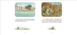 Мануель і Діді. Велика книга маленьких мишачих пригод. Фото 3