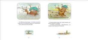 Мануель і Діді. Велика книга маленьких мишачих пригод. Фото 4