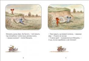 Мануель і Діді. Друга велика книга маленьких мишачих пригод. Фото 2