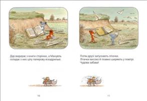 Мануель і Діді. Друга велика книга маленьких мишачих пригод. Фото 3