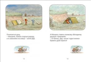 Мануель і Діді. Друга велика книга маленьких мишачих пригод. Фото 4
