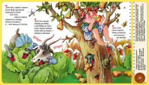 Перша книжка малюка. Іде коза рогатая. Фото 2