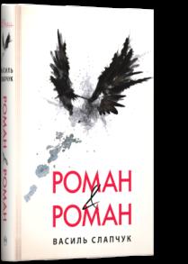 Роман & Роман