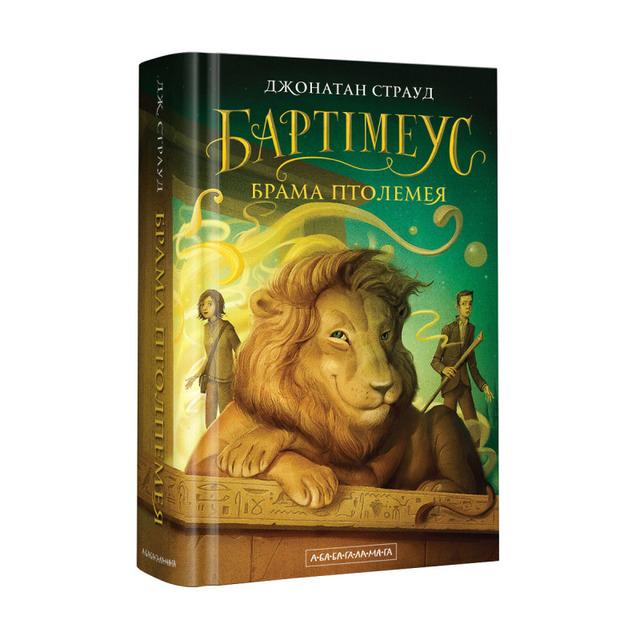 Бартімеус. Книга 3. Брама Птолемея