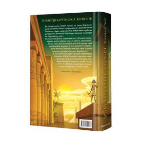 Бартімеус. Книга 3. Брама Птолемея. Фото 2