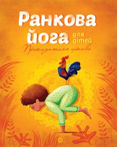 Ранкова йога для дітей