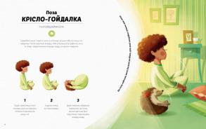 Ранкова йога для дітей. Фото 4