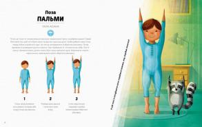 Ранкова йога для дітей. Фото 5