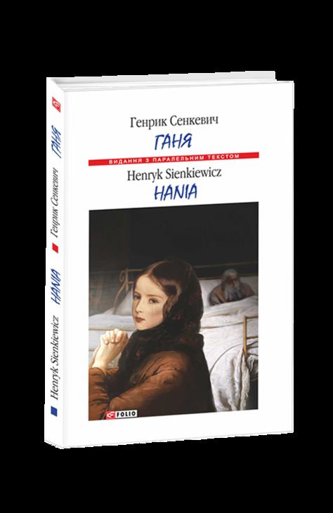 Ганя / Hania