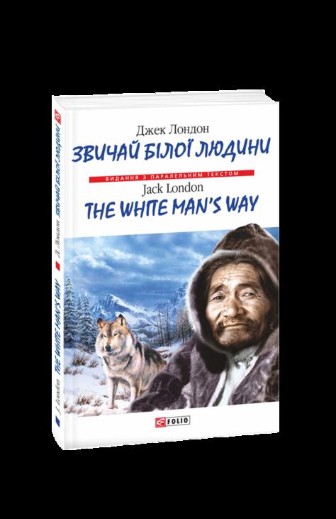 Звичай білої людини / The White Man's Way