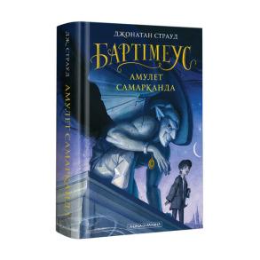 Бартімеус. Книга 1. Амулет Самарканда