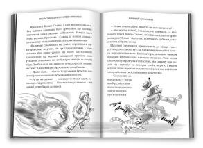 Лицар Смарагдієвого ордену. Інквізитор. Книга 2. Фото 3