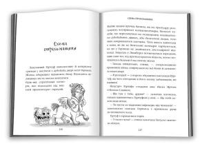 Лицар Смарагдієвого ордену. Інквізитор. Книга 2. Фото 2