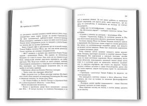 Контракт Паґаніні. Фото 3