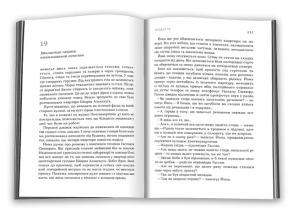 Контракт Паґаніні. Фото 2