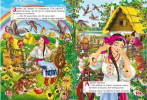 Українські народні казки. Фото 2