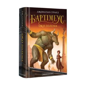 Бартімеус. Книга 2. Око ґолема
