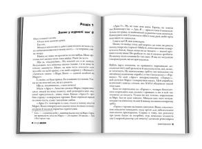 Облуда. Трилогія Сосни. Книга 2. Фото 2