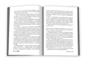 Облуда. Трилогія Сосни. Книга 2. Фото 3