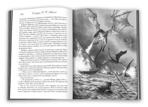 Вогонь і кров. За триста років до «Гри престолів» (Історія Таргарієнів). Фото 3