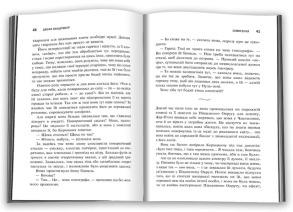 Південний округ. Замирення. Книга 3. Фото 3