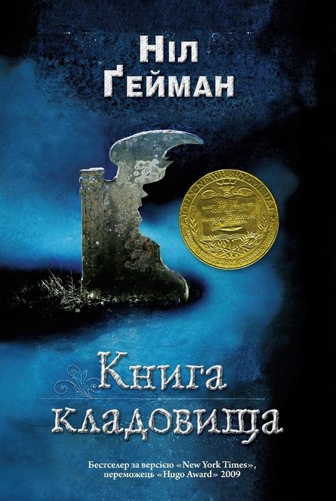 Книга кладовища