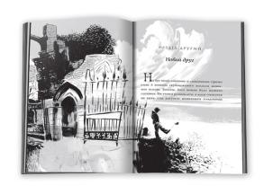 Книга кладовища. Фото 2